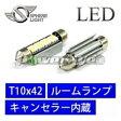 [LDT42] SPHERELIGHT スフィアライト LED T10×42 キャンセラー内蔵
