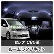 [SHLK15] SPHERELIGHT セレナ C25専用 LEDルームランプキット