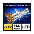 [SHBQC055] SPHERELIGHT バイク用 スフィアLED RIZING H4 Hi/Lo 5500k