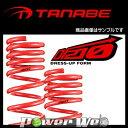 [E51DK] TANABE(タナベ) SUSTEC DF210 エルグランド MNE51 VQ25DE H16/12〜 ダウンサス