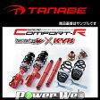 [CRZ33K] TANABE(タナベ) SUSTEC PRO CR フェアレディZ Z33 VQ35DE H14/7〜H17/8 車高調