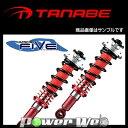 [FVZC31SK] TANABE(タナベ) SUSTEC PRO FIVE スイフト ZC71S K12B H19/5〜 車高調