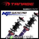 [NNGH5FWK] TANABE(タナベ) SUSTEC PRO NF KIT アテンザ GH5FS L5-VE H20/1〜 車高調