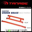 [UBN16] TANABE(タナベ) SUSTEC UNDER BRACE フロント セレナ NC26 MR20DD H22/11〜 アンダーブレース
