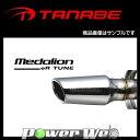 [ET76SS-GA] TANABE(タナベ) MEDALION eR TUNE ノア・ヴォクシー ZRR80G 3ZR-FAE H26/1〜 マフラー