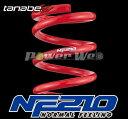 [RF3NK] TANABE NF210 ダウンサス 1台分セット ステップワゴン RF3 K20A H15/6〜H17/5