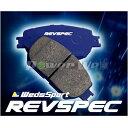 [F591] Weds REVSPEC PRIMES ブレーキパッド リア用 スバル レガシィセダン/レガシィB4 BE5 00/5〜03/4 RSK