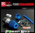 102-H016B (POWER CHAMBER)パワーチャンバーTYPE-2 ライトブルー ステップワゴン DBA-RG1.RG2 K20A 05.5〜09.10