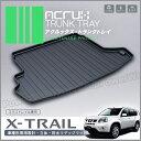 ACRUX (アクルックス) トランクトレイ 品番:n01 ...
