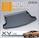 ACRUX (アクルックス) トランクトレイ 品番:sb03 スバル XV 年式:H24/10〜 (ハイブリッド車不可) [代金引換 不可商品]