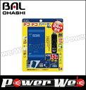大橋産業 BAL(バル) 品番:No.1772 DC/DCコンバーター 15A