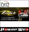 CATZ (キャズ) HID ゼルク30W フォグHIDシステム ギャラクシーネオ 6200K H8/H11 品番:AAFX1515