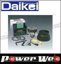 Daikei (大恵産業) 品番:S722 ステアリングボス エアバッグ車用 トヨタ ランドクルーザー/プラド J120系 H14.10〜