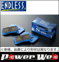 ENDLESS (エンドレス) ブレーキパッド 前後セット Super Street S-sports(SSS) [EP401/EP399] プリメーラワゴン H13.1〜H17.12 WFP12 WTP12 WRP12