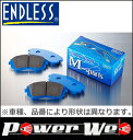 ENDLESS (エンドレス) ブレーキパッド 前後セット Super Street M-sports(SSM) [RCP136/RCP171] RC H26....