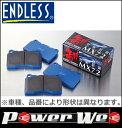 ENDLESS (エンドレス) ブレーキパッド 前後セット MX72 [EP401/EP399] プリメーラワゴン H13.1〜H17.12 WFP12 WTP12 WRP12