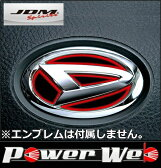 JDM(ジェイディーエム) 品番:JHC-D002RE ヒートカラーデコシート ステアリングエンブレム レッド ダイハツ コペン エクスプレイ 年式:14.11〜 型式:LA400K