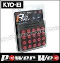 KYO-EI (キョーエイ) 品番:CIA1R レーシングコンポジットR40 アイコニックス 20個入クローズドエンドキャップ アルミ製 M12×P1.5 カラー:レッド 入数:20個 【受注生産】