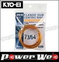 KYO-EI (キョーエイ) 品番:U73665 ツバ付ハブリング 軽合金製 外径:73mm 内径:66.5mm 入数:2個
