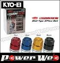KYO-EI (キョーエイ) 品番:KIC7028R20 レデューラレーシングボルト シェルタイプ M14×P1.5 球面座13R 全長:63mm 首下:28mm カラー:レッド 入数:20本 【受注生産】