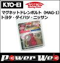 KYO-EI (キョーエイ) 品番:MAG-1 マグネットドレンボルト M12×P1.25 カラー:レッド 17HEX 全長:31mm 首下:20mm