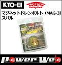 KYO-EI (キョーエイ) 品番:MAG-3 マグネットドレンボルト M20×P1.5 カラー:イエロー 17HEX 全長:25mm 首下:14mm 【082...