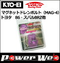 KYO-EI (キョーエイ) 品番:MAG-4 マグネットドレンボルト M16×P1.5 カラー:パープル 17HEX 全長:25mm 首下:1mm 【0824...