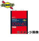 SUNOCO (スノコ) airy (エアリー) 10W-40 (10W40) エンジンオイル 荷姿:1L