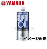 YAMAHA (ヤマハ) AUTOLUBU SUPER (オートルーブスーパー) 2サイクルオイル 荷姿:1L