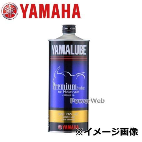 YAMAHA (ヤマハ) YAMALUBE Premium Synthetic (ヤマブーブ プレミアム シンセティック) 10W-40 (10W40) バイク用4サイクルエンジンオイル 荷姿:1L