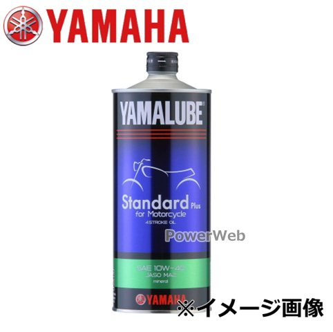YAMAHA (ヤマハ) YAMALUBE Standad Plus (ヤマルーブ スタンダードプラス) 10W-40 (10W40) バイク用4サイクルエンジンオイル 荷姿:20L