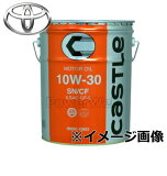 TOYOTA (トヨタ純正オイル) CASTLE (キャッスル) 10W-30 (10W30) SN エンジンオイル 荷姿:20L
