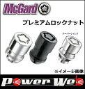 正規品 McGard(マックガード) 品番:MCG-34211 プレミアムロックナット サイズ:M12×P1.5 カラー:ブラック 座面:テーパー フクロタイプ
