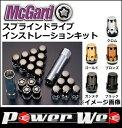 正規品 McGard(マックガード) 品番:MCG-65027GD スプラインドライブ インストレーションキット 20個セット サイズ:M12×P1.25 カラー:ゴールド 座面:テーパー フクロタイプ