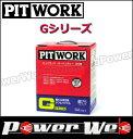 PITWORK (ピットワーク) 品番:AYBGL-55B24 Gシリーズ バッテリー 55B24L ※他商品同梱不可