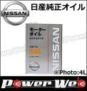日産純正 品番:KLAM4-1050402 SMエンデュランス (化学合成油) ガソリンエンジンオイル 10W-50 (10W50) 荷姿:4L ※日産純正オイル以外同梱不可