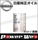 日産純正 品番:KLD36-75901 デフオイルハイポイドスーパーS GL-5 75W-90 (75W90) 荷姿:1L ※日産純正オイル以外同梱不可