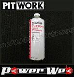 PITWORK (ピットワーク) 品番:KA150-45090 アンチスモークディーゼル 黒煙防止剤 容量:450ml