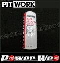 PITWORK (ピットワーク) 品番:KA100-44080 P.C.Vバルブクリーナー エンジンオイル添加