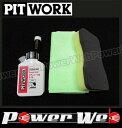 PITWORK (ピットワーク) 品番:PWKA310-07590 5years coat ボディコート剤 付属内容:主剤74ml/硬化剤4.7ml/ コート剤用スポンジ/ マイクロファイバークロス 当社限定セット