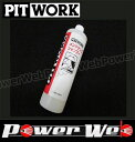 PITWORK (ピットワーク) 品番:KA3B0-48091 5YEARS COAT メンテナンスシャンプー