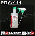 PITWORK (ピットワーク) 品番:KAB01-50090 強力鉄粉除去クリーナー 容量:500ml