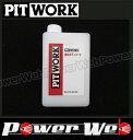 PITWORK (ピットワーク) 品番:KA310-00190 撥水ボディコート 3ヶ月 容量:1L(約40台分)