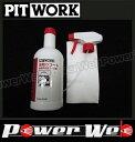 PITWORK (ピットワーク) 品番:KA300-SC050 バンパー虫取りコート 500ml(約10台分)