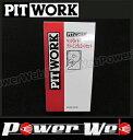 PITWORK (ピットワーク) 品番:KA303-06190 ヘッドライトクリーニング& コートセット(液剤)