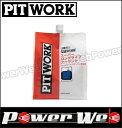 PITWORK (ピットワーク) 品番:KQ301-34002 スーパーロングライフクーラント S-LLC (超長寿命タイプ) 荷姿:2L(エコパック) ※日産純正オイル以外同梱不可 【0824楽天カード分割】