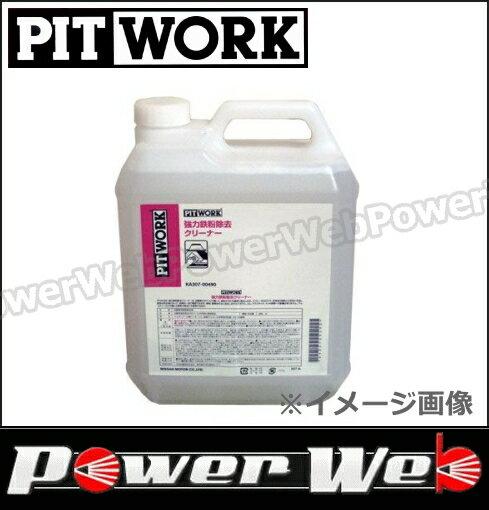 PITWORK (ピットワーク) 品番:KA30...の商品画像