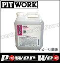 PITWORK (ピットワーク) 品番:KA307-00490 強力鉄粉除去クリーナー 荷姿:4L
