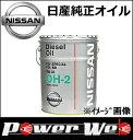 日産純正オイル ディーゼルエンジンオイル DH2 F24アトラス専用 荷姿:20L(ペール) 品番:KLBF2-05302 ※他商品同梱不可