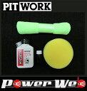 PITWORK (ピットワーク) No,KA310-07590 5years coat ボディコート剤 内容:主剤74ml/硬化剤4.7ml/スポンジ/拭取クロス